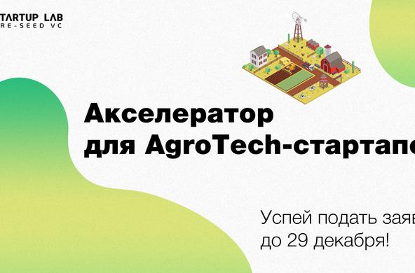 Грант: Акселератор Startup Lab для Agrotech проектов