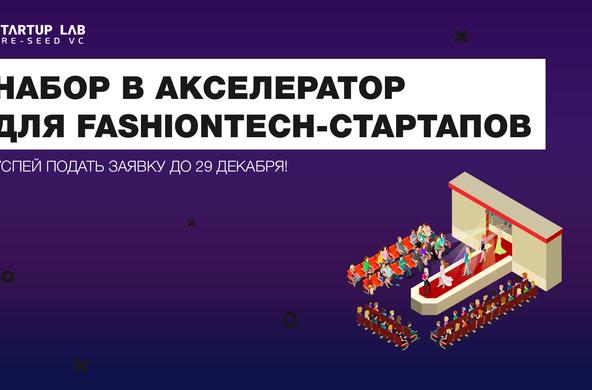 Грант: Акселератор Startup Lab для FashionTech проектов