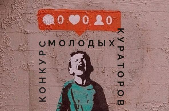 Грант: Конкурс молодых кураторов 2019 «Хлеба изрелищ!»
