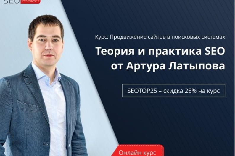 Продвижение сайтов курсы в москве все теги для создания сайтов