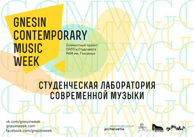 Курс: Gnesin Contemporary Music Week