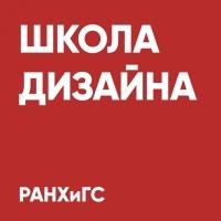 Школа дизайна РАНХиГС