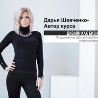 Даша Шевченко