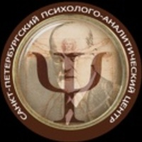 Санкт-Петербургский психолого-аналитический Центр