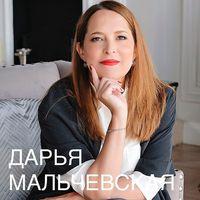 Дарья Мальчевская