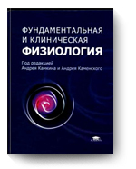 Андрей Камкин, Андрей Каменский, «Фундаментальн...