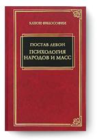 Гюстав Лебон, «Психология народов имасс»