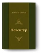 Андрей Платонов, «Чевенгур»