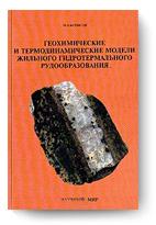 Михаил Борисов, «Модели рудообразования»
