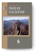 Николай Короновский, «Общая геология»