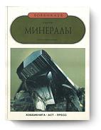Борис Кантор, «Минералы»