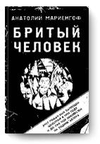 Анатолий Мариенгоф, «Бритый человек»
