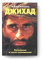 Жиль Кепель, «Джихад»