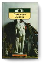 Фридрих Ницше, «Генеалогия морали»