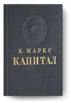 Карл Маркс, «Капитал»