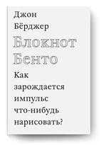 Джон Берджер, «Блокнот Бенто»