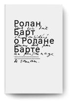 Ролан Барт, «ОРолане Барте»