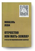 Михаэль Леви, «Отечество или Мать-Земля? Статьи...