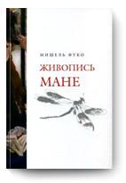Мишель Фуко, «Живопись Мане»