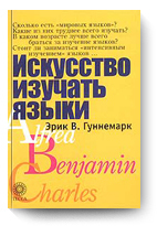 Эрик Гунемарк, «Искусство изучать языки»