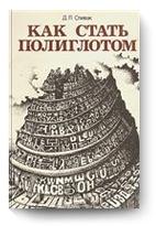 Дмитрий Спивак, «Какстать полиглотом»