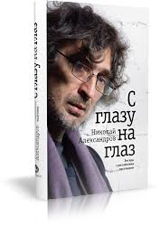 Николай Александров, «Сглазу наглаз»