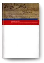 Бернард Бейлин, «Идеологические истоки американ...