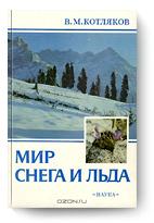Владимир Котляков, «Мир снега ильда»