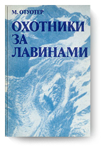 Монтгомери Отуотер, «Охотники залавинами»