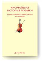 Дарен Хенли, «Кратчайшая история музыки»