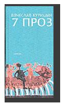 «7 проз»