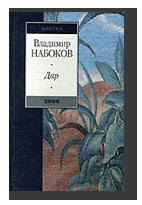 Владимир Набоков, «Дар»
