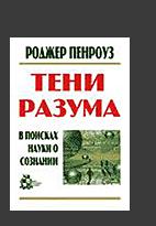 Рождер Пенроуз, «Тени разума»