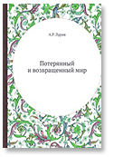 Александр Лурия, «Потерянный ивозвращенны...
