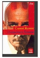 «13 опытов оЛенине»