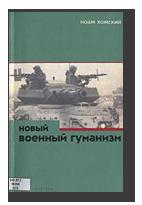 «Новый военный гуманизм»