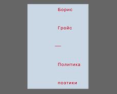 «Политика поэтики»