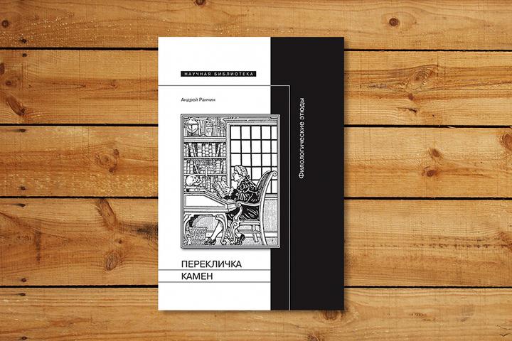 Новая книга издательства «НЛО»: *Андрей Ранчин о своих филологических этюдах*