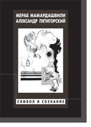 Мамардашвили, Пятигорский, «Символ исозна...