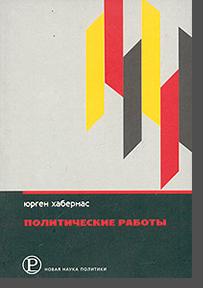 Юрген Хабернас, «Политические работы»/bm:read