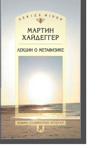 Мартин Хайдеггер, «Лекции ометафизике»/bm...