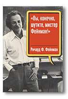 Ричард Ф.Фейнман, «Вы, конечно, шутите, мистер ...