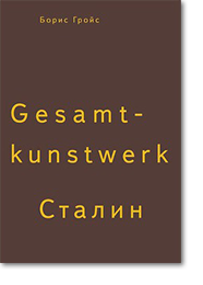 Борис Гройс, «Gesamtkunstwerk Сталин»/bm:read