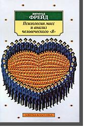 Зигмунд Фрейд, «Психология масс»/bm:read