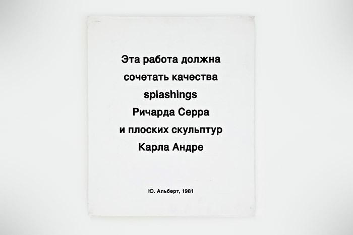 Диалектика текcтов и вещей: *почему стоит пойти на выставку Екатерины Деготь и Юрия Альберта*