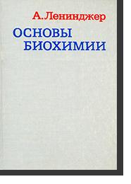 «Основы биохимии» Альберт Ленинджер