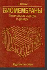 «Биомембраны» Роберт Геннис