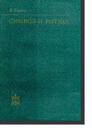 Виктор Тэрнер «Символ иритуал»