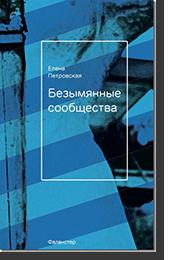 Елена Петровская «Безымянные сообщества»