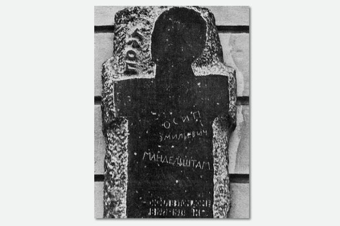 Мемориальная доска нафлигеле Дома Герцена
